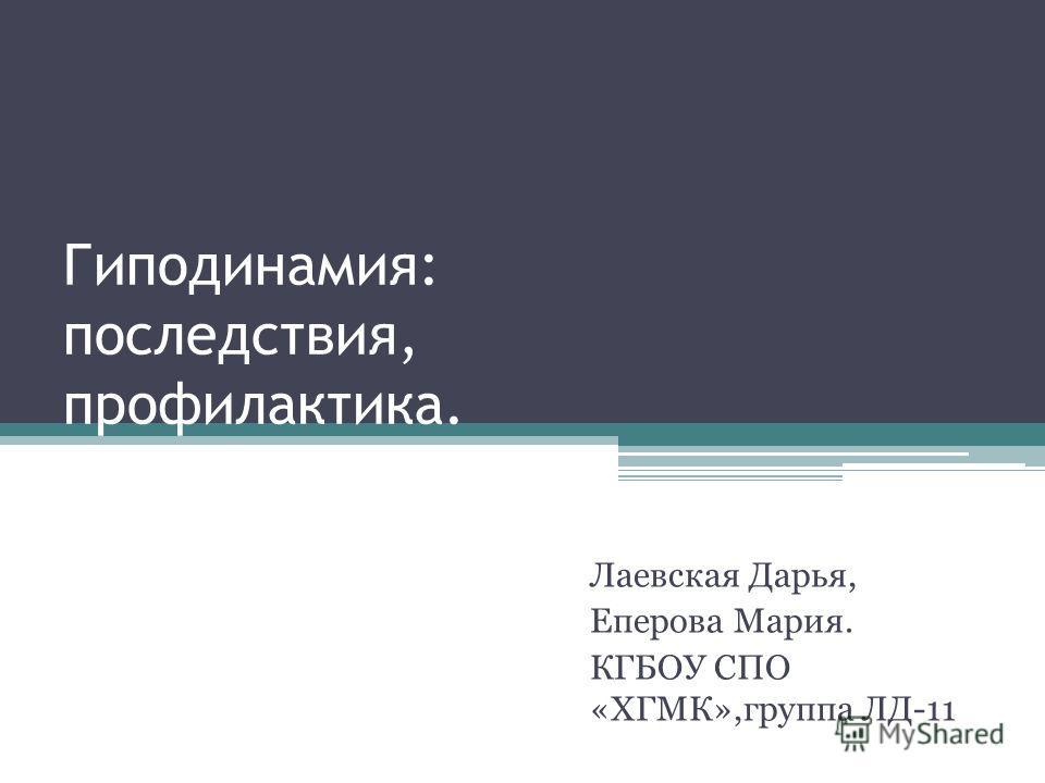 Гиподинамия: последствия, профилактика. Лаевская Дарья, Еперова Мария. КГБОУ СПО «ХГМК»,группа ЛД-11