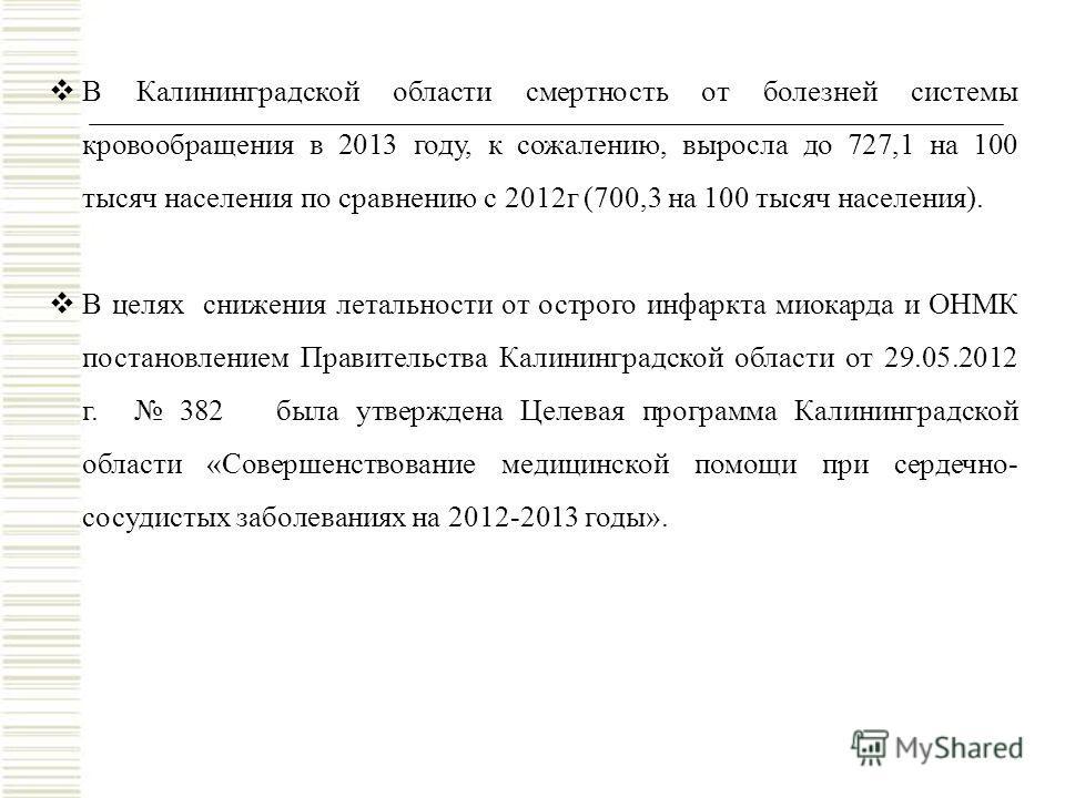 В Калининградской области смертность от болезней системы кровообращения в 2013 году, к сожалению, выросла до 727,1 на 100 тысяч населения по сравнению с 2012 г (700,3 на 100 тысяч населения). В целях снижения летальности от острого инфаркта миокарда