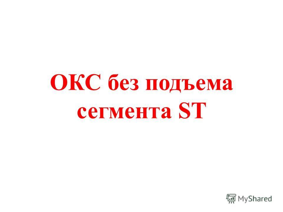 ОКС без подъема сегмента ST
