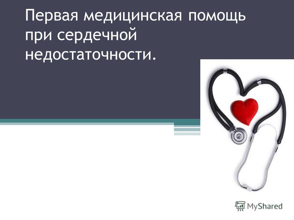 Первая медицинская помощь при сердечной недостаточности.