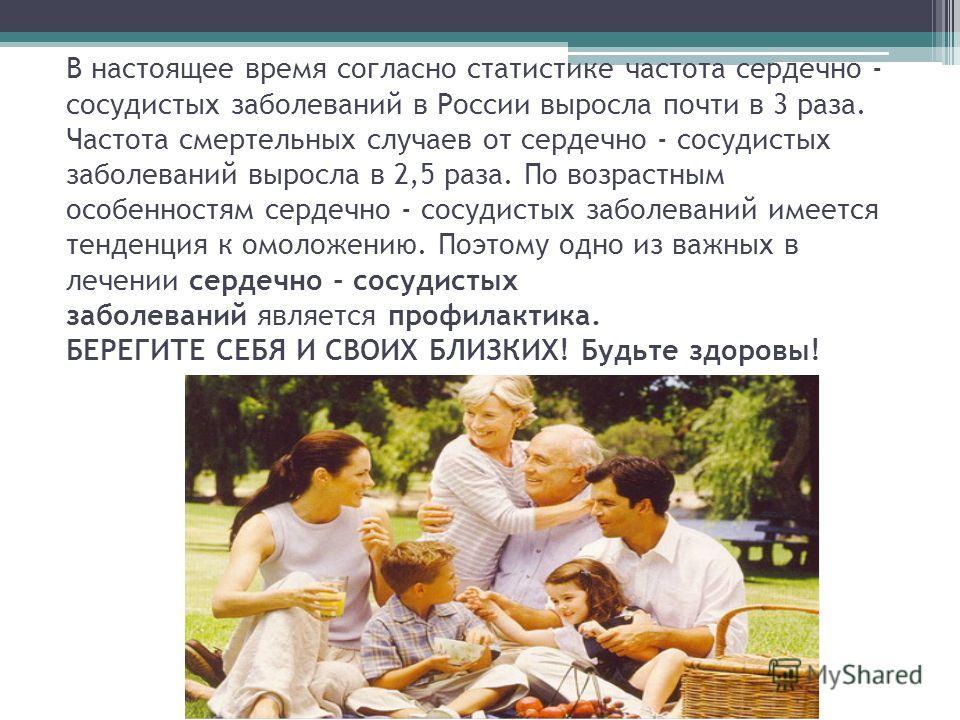 В настоящее время согласно статистике частота сердечно - сосудистых заболеваний в России выросла почти в 3 раза. Частота смертельных случаев от сердечно - сосудистых заболеваний выросла в 2,5 раза. По возрастным особенностям сердечно - сосудистых заб
