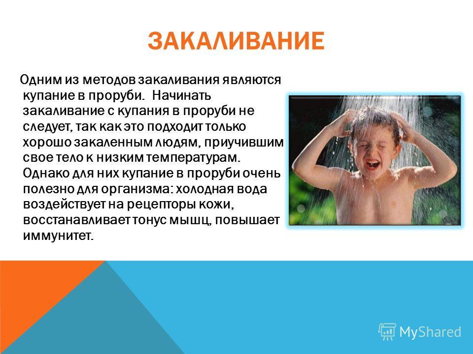 ЗАКАЛИВАНИЕ Одним из методов закаливания являются купание в проруби. Начинать закаливание с купания в проруби не следует, так как это подходит только хорошо закаленным людям, приучившим свое тело к низким температурам. Однако для них купание в проруб