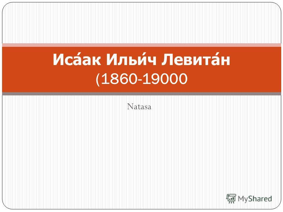 Natasa Исаак Ильич Левитан (1860-19000