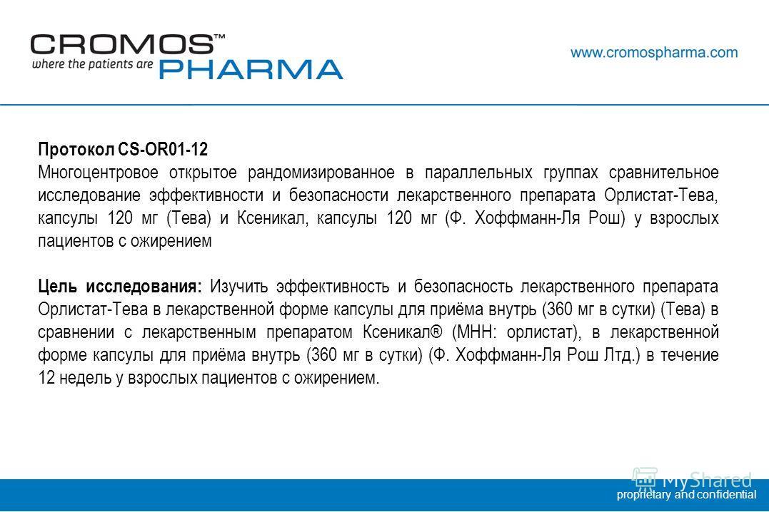 proprietary and confidential Протокол CS-OR01-12 Многоцентровое открытое рандомизированное в параллельных группах сравнительное исследование эффективности и безопасности лекарственного препарата Орлистат-Тева, капсулы 120 мг (Тева) и Ксеникал, капсул