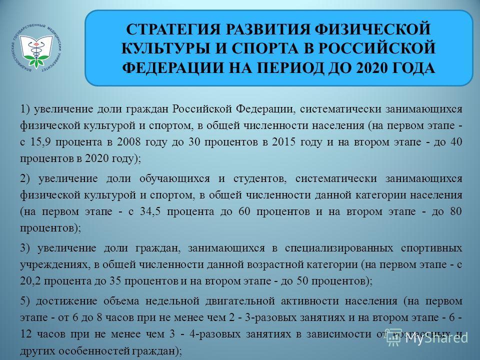 СТРАТЕГИЯ РАЗВИТИЯ ФИЗИЧЕСКОЙ КУЛЬТУРЫ И СПОРТА В РОССИЙСКОЙ ФЕДЕРАЦИИ НА ПЕРИОД ДО 2020 ГОДА 1) увеличение доли граждан Российской Федерации, систематически занимающихся физической культурой и спортом, в общей численности населения (на первом этапе