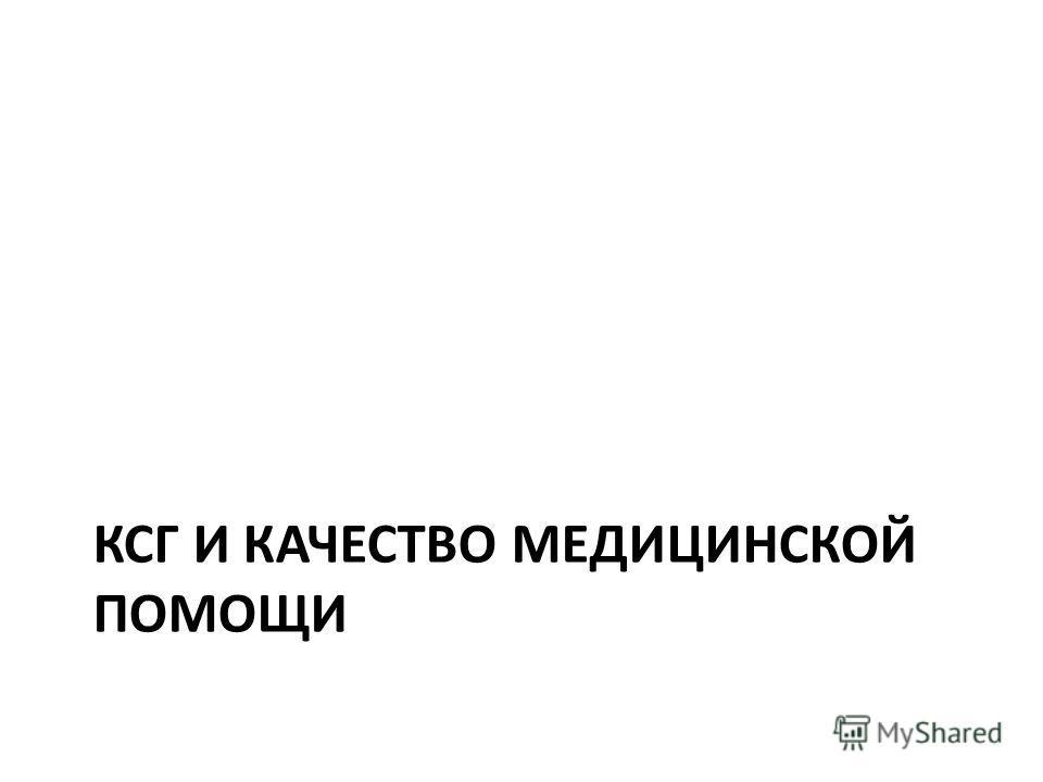 КСГ И КАЧЕСТВО МЕДИЦИНСКОЙ ПОМОЩИ