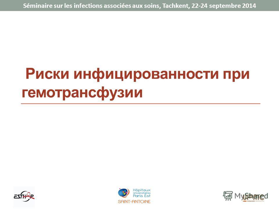 Séminaire sur les infections associées aux soins, Tachkent, 22-24 septembre 2014 Риски инфицированности при гемотрансфузии