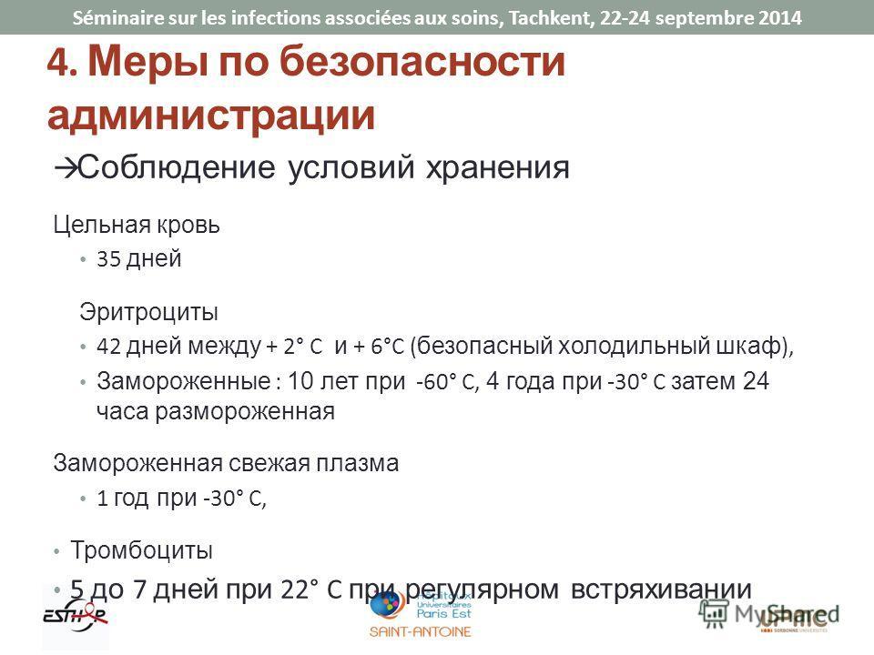 Séminaire sur les infections associées aux soins, Tachkent, 22-24 septembre 2014 4. Меры по безопасности администрации Соблюдение условий хранения Цельная кровь 35 дней Эритроциты 42 дней между + 2° C и + 6°C ( безопасный холодильный шкаф ), Замороже