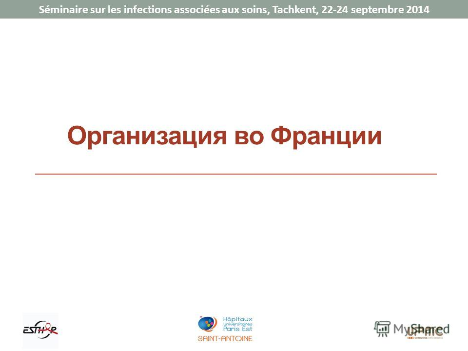 Séminaire sur les infections associées aux soins, Tachkent, 22-24 septembre 2014 Организация во Франции