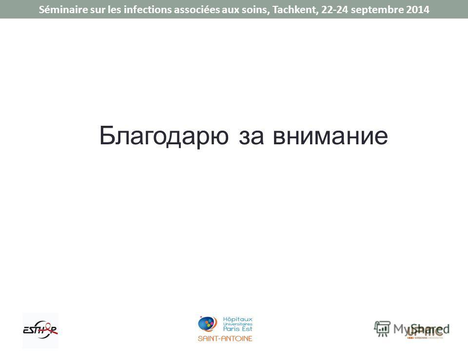 Séminaire sur les infections associées aux soins, Tachkent, 22-24 septembre 2014 Благодарю за внимание