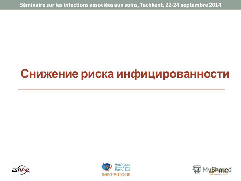 Séminaire sur les infections associées aux soins, Tachkent, 22-24 septembre 2014 Снижение риска инфицированности