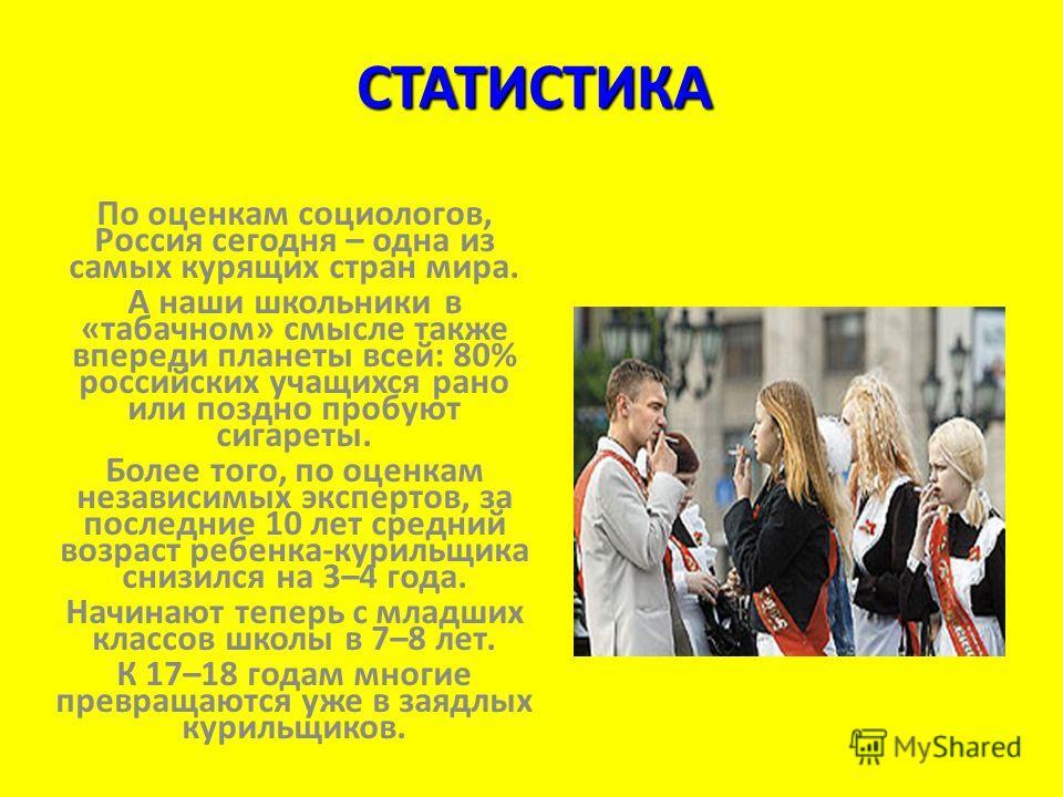 По оценкам социологов, Россия сегодня – одна из самых курящих стран мира. А наши школьники в «табачном» смысле также впереди планеты всей: 80% российских учащихся рано или поздно пробуют сигареты. Более того, по оценкам независимых экспертов, за посл
