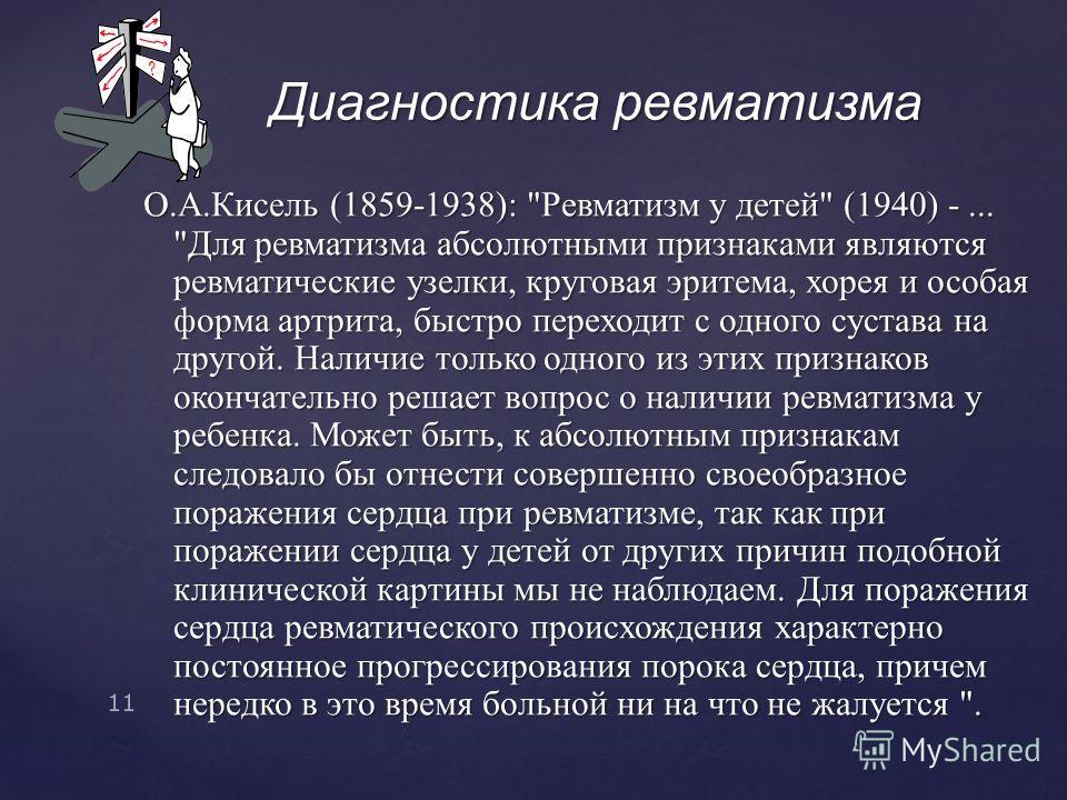 О.А.Кисель (1859-1938):
