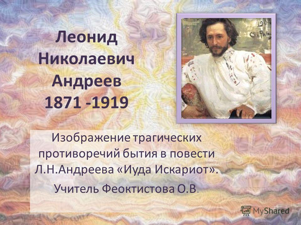 Андреев Иуда Искариот Презентация