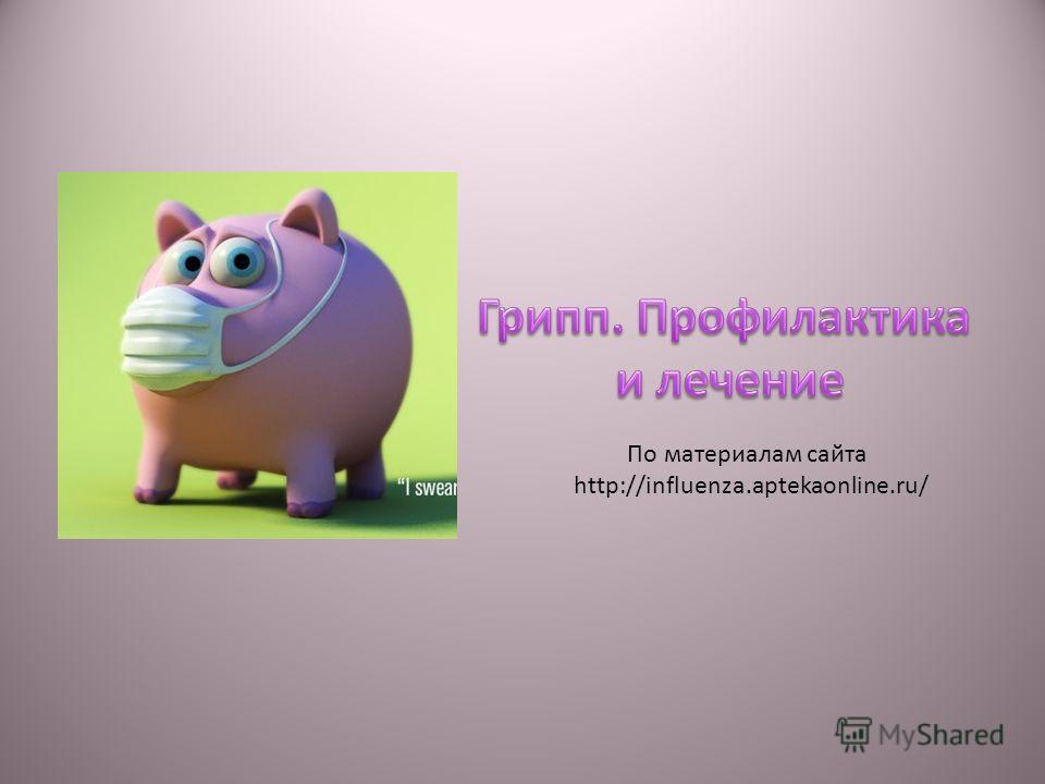По материалам сайта http://influenza.aptekaonline.ru/