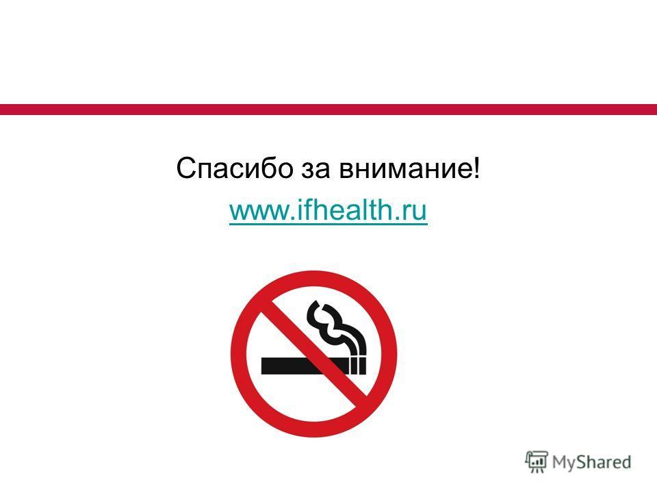 Спасибо за внимание! www.ifhealth.ru