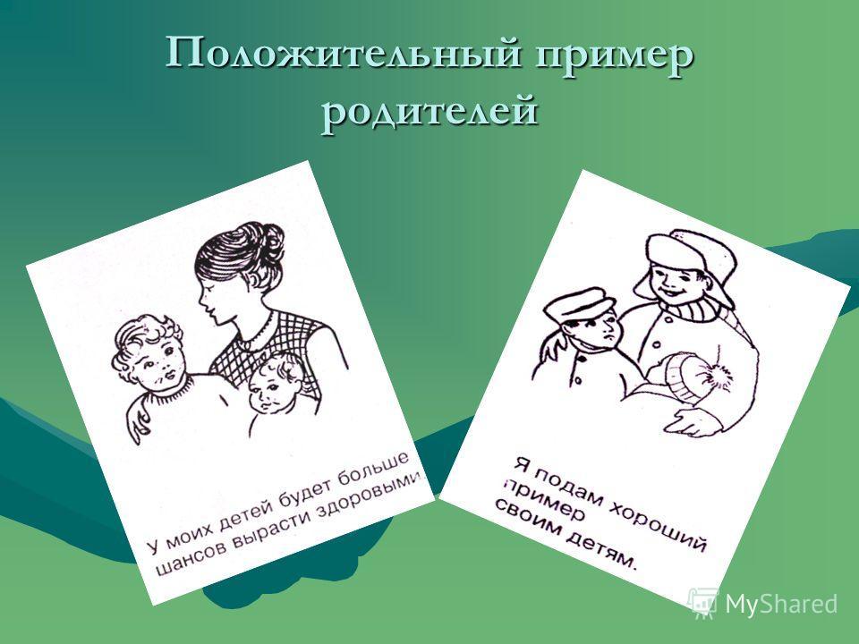 Положительный пример родителей