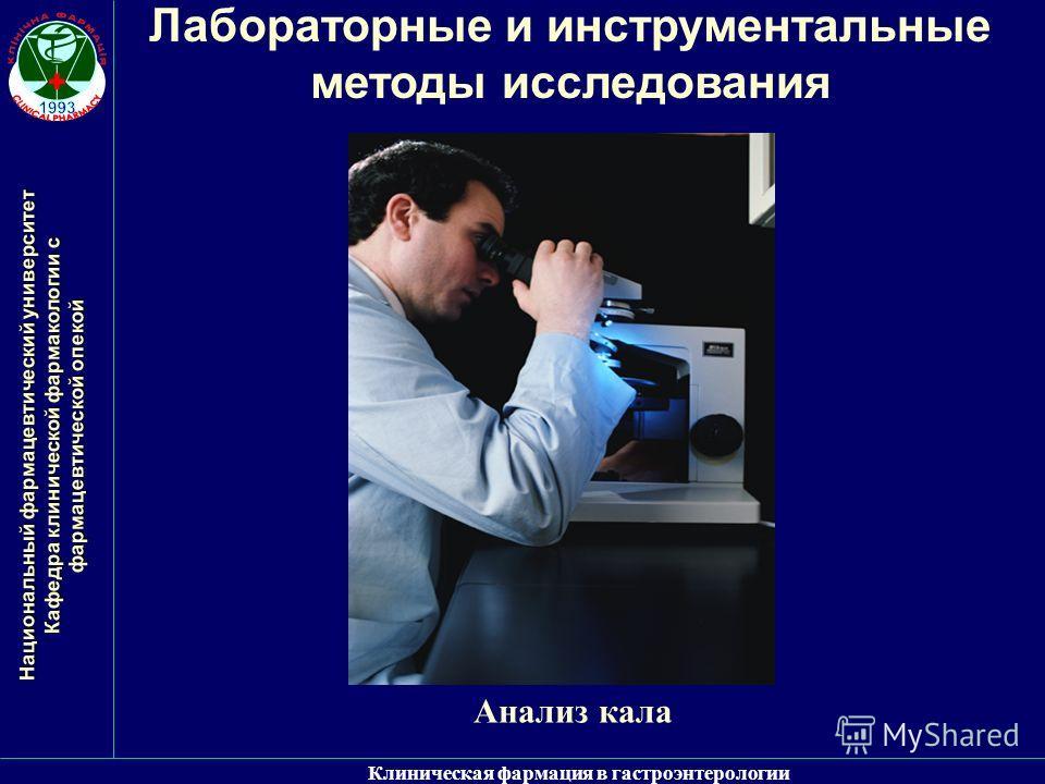 Национальный фармацевтический университет Кафедра клинической фармакологии с фармацевтической опекой Клиническая фармация в гастроэнтерологии Лабораторные и инструментальные методы исследования Анализ кала