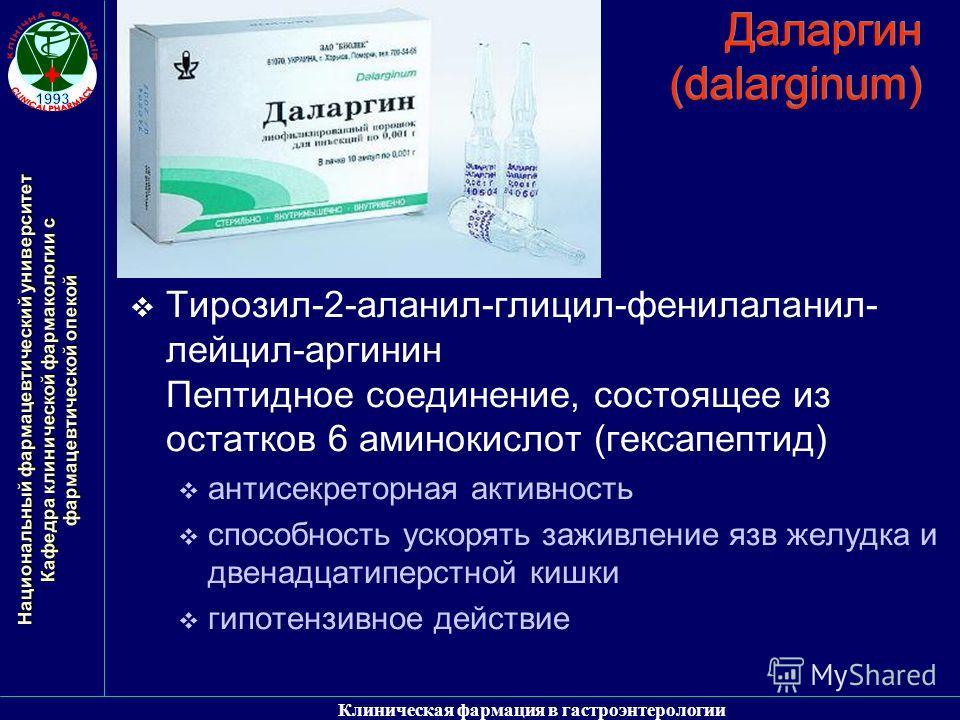Национальный фармацевтический университет Кафедра клинической фармакологии с фармацевтической опекой Клиническая фармация в гастроэнтерологии Даларгин (dаlаrginum) Тирозил-2-аланил-глицил-фенилаланил- лейцил-аргинин Пептидное соединение, состоящее из