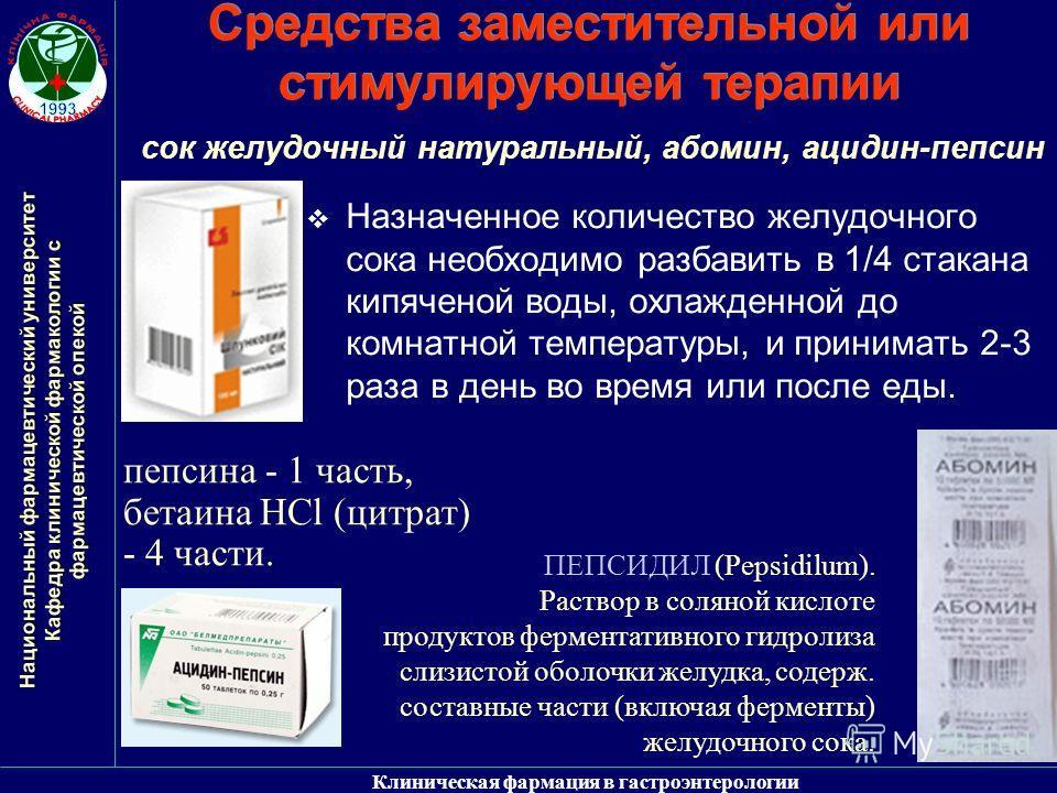 Национальный фармацевтический университет Кафедра клинической фармакологии с фармацевтической опекой Клиническая фармация в гастроэнтерологии Средства заместительной или стимулирующей терапии Назначенное количество желудочного сока необходимо разбави