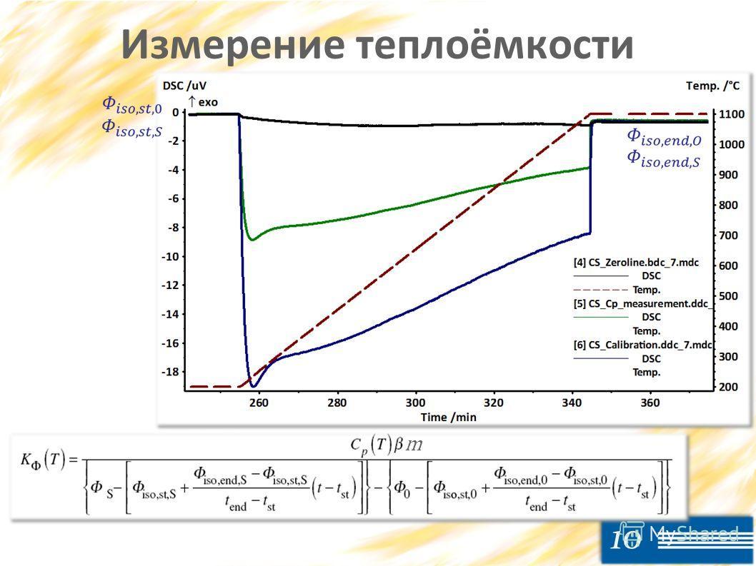 10 m Измерение теплоёмкости