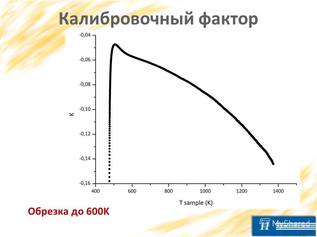 11 Калибровочный фактор Обрезка до 600K