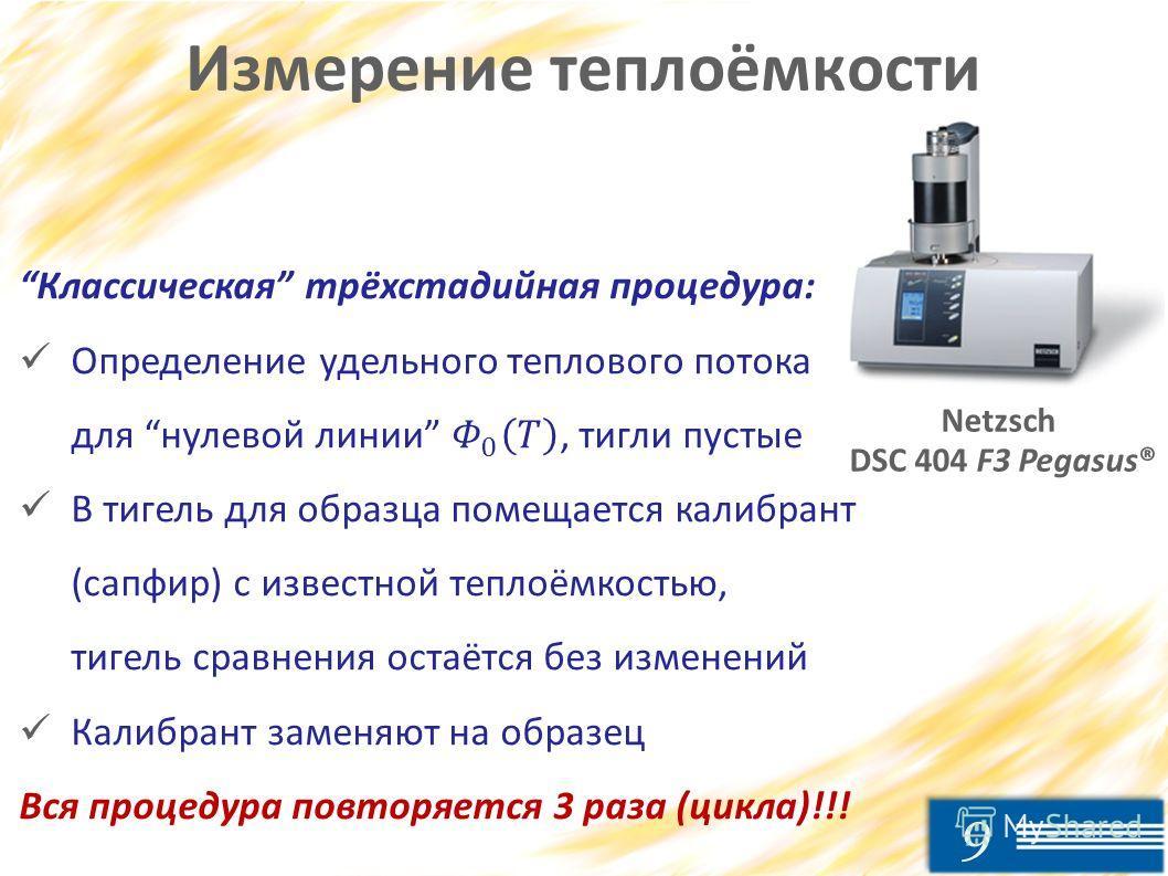 9 Измерение теплоёмкости Netzsch DSC 404 F3 Pegasus®