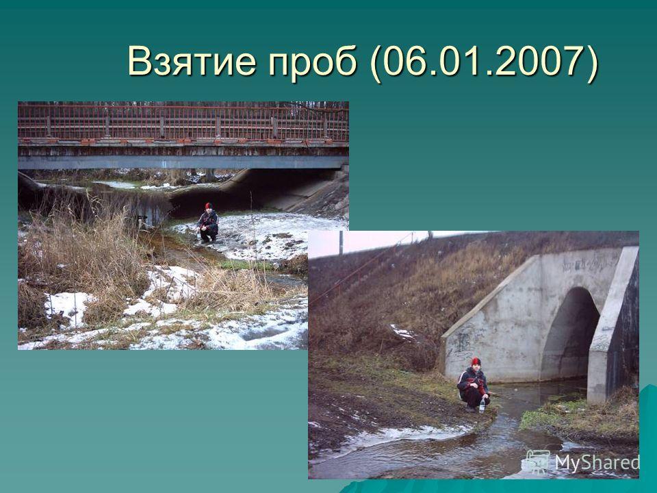 Взятие проб (06.01.2007)
