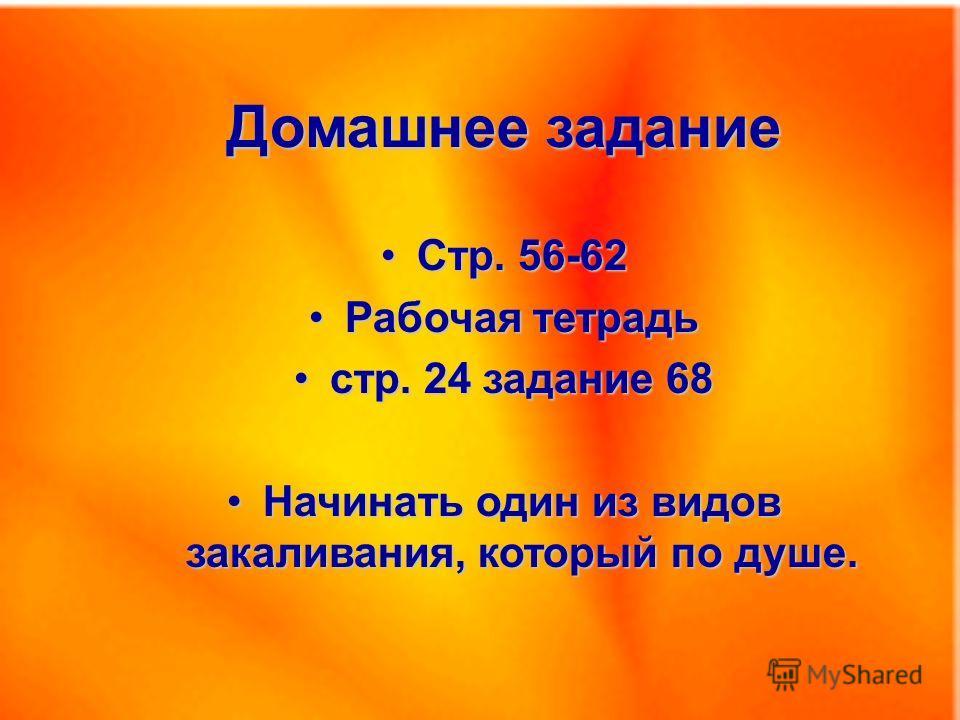 Домашнее задание Стр. 56-62 Рабочая тетрадь стр. 24 задание 68 Начинать один из видов закаливания, который по душе.