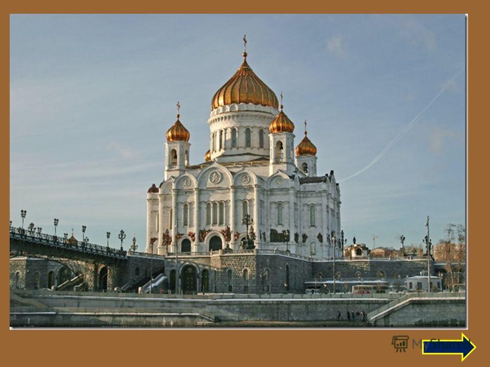 Этот величественный храм был воздвигнут в Москве в 19 веке в честь победы России в Отечественной войне 1812 года. В 30-е годы прошлого века разрушен, а в 90-е года восстановлен. Кто автор этого проекта и что это за храм?