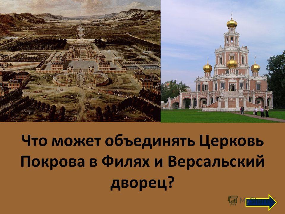 Что может объединять Церковь Покрова в Филях и Версальский дворец?