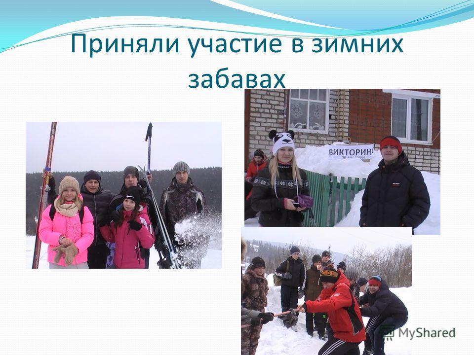 Приняли участие в зимних забавах