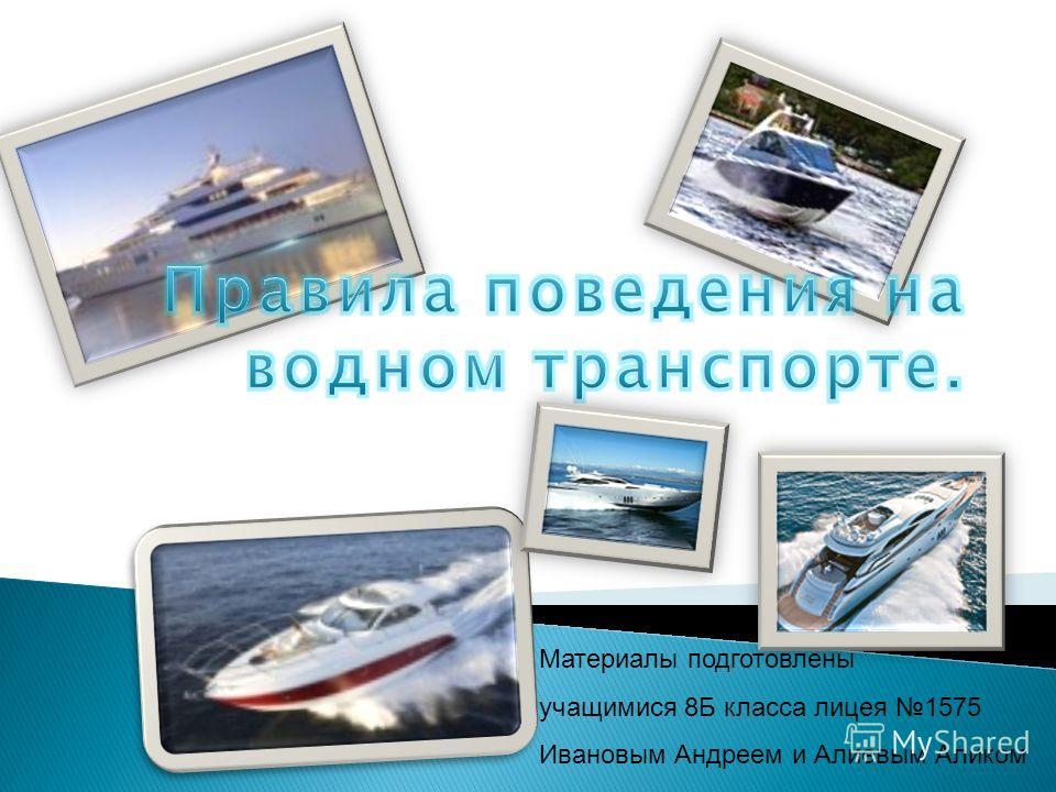 Материалы подготовлены учащимися 8Б класса лицея 1575 Ивановым Андреем и Алиевым Аликом