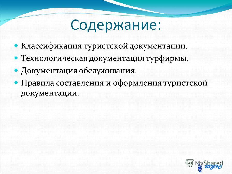Содержание: Классификация туристской документации. Технологическая документация турфирмы. Документация обслуживания. Правила составления и оформления туристской документации.