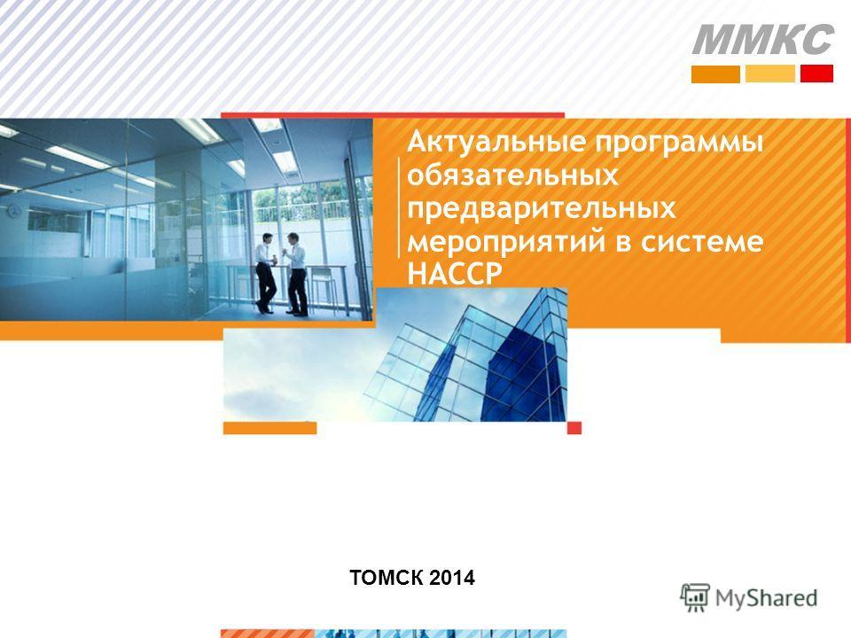 >1>1 Актуальные программы обязательных предварительных мероприятий в системе НАССР ММКС ТОМСК 2014