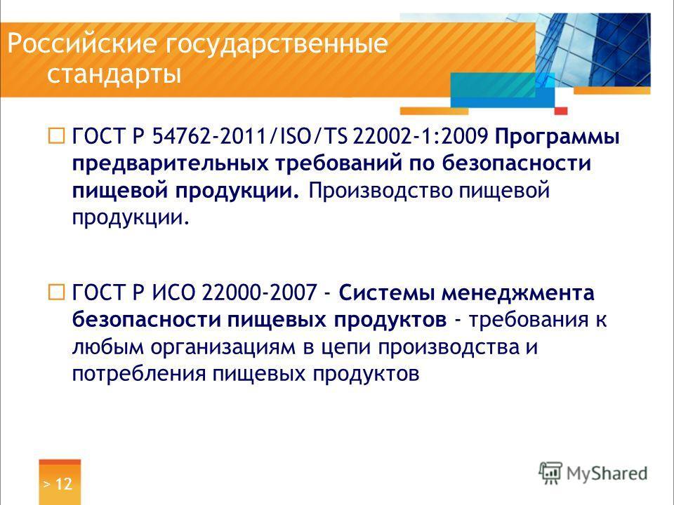 Российские государственные стандарты ГОСТ Р 54762-2011/ISO/TS 22002-1:2009 Программы предварительных требований по безопасности пищевой продукции. Производство пищевой продукции. ГОСТ Р ИСО 22000-2007 - Системы менеджмента безопасности пищевых продук