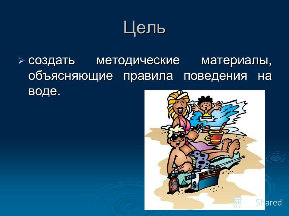 Объясняющие правила поведения на воде