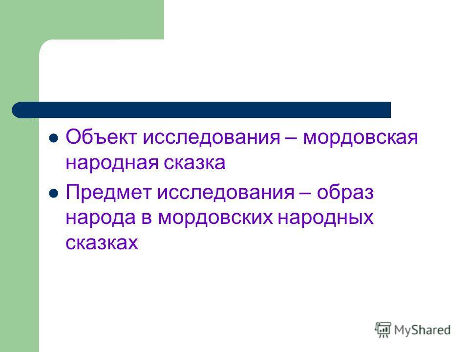 Исследовать – подвергать научному изучению (Словарь русского языка С.И. Ожегова)