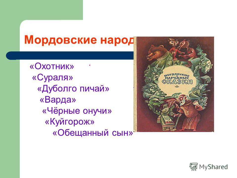 Объект исследования – мордовская народная сказка Предмет исследования – образ народа в мордовских народных сказках