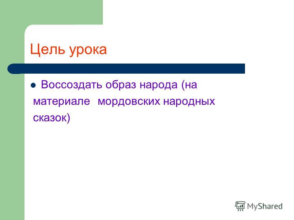 Мордовские народные сказки «Охотник» «Сураля» «Дуболго пичай» «Варда» «Чёрные онучи» «Куйгорож» «Обещанный сын»