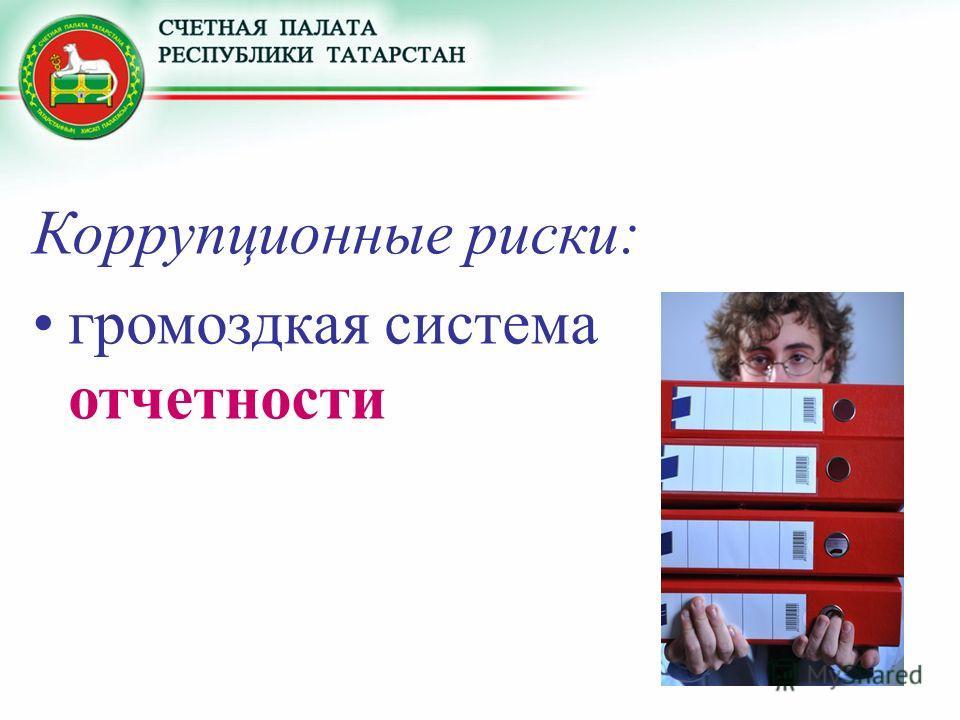Коррупционные риски: громоздкая система отчетности