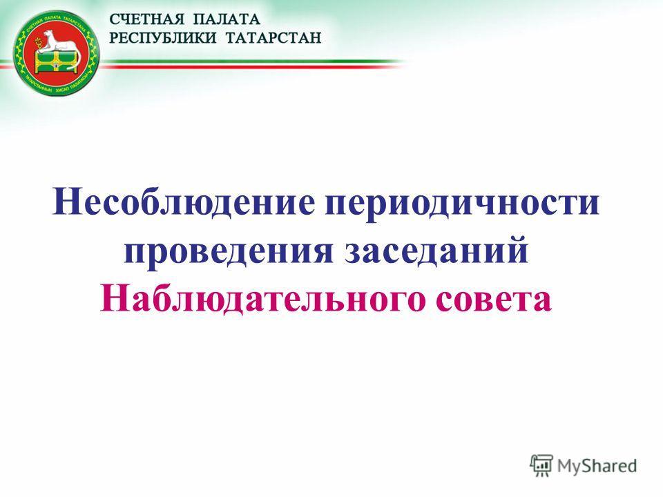 Несоблюдение периодичности проведения заседаний Наблюдательного совета