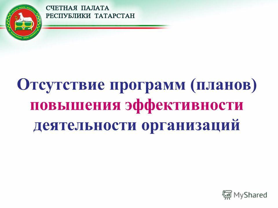 Отсутствие программ (планов) повышения эффективности деятельности организаций