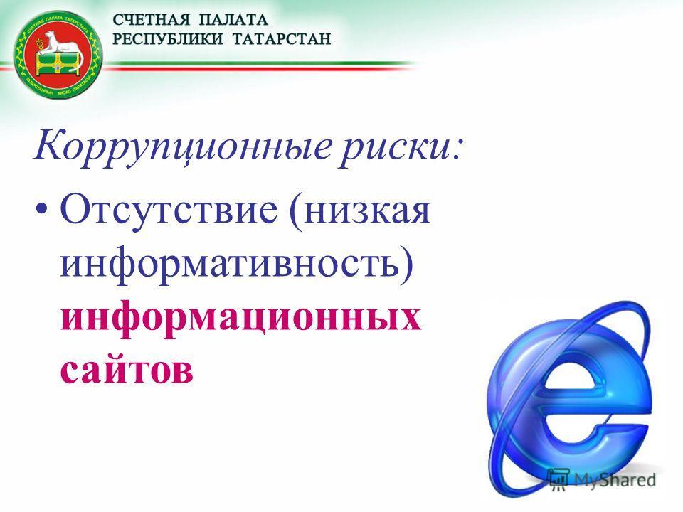 Коррупционные риски: Отсутствие (низкая информативность) информационных сайтов