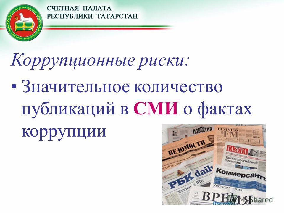 Коррупционные риски: Значительное количество публикаций в СМИ о фактах коррупции