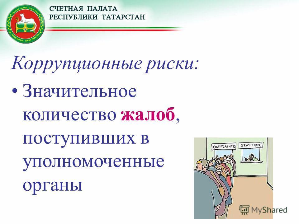 Коррупционные риски : Значительное количество жалоб, поступивших в уполномоченные органы
