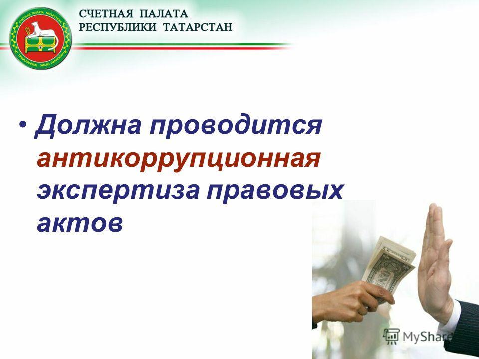 Должна проводится антикоррупционная экспертиза правовых актов