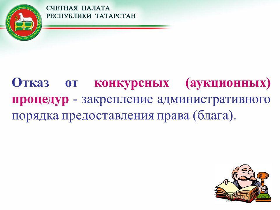 Отказ от конкурсных (аукционных) процедур - закрепление административного порядка предоставления права (блага).