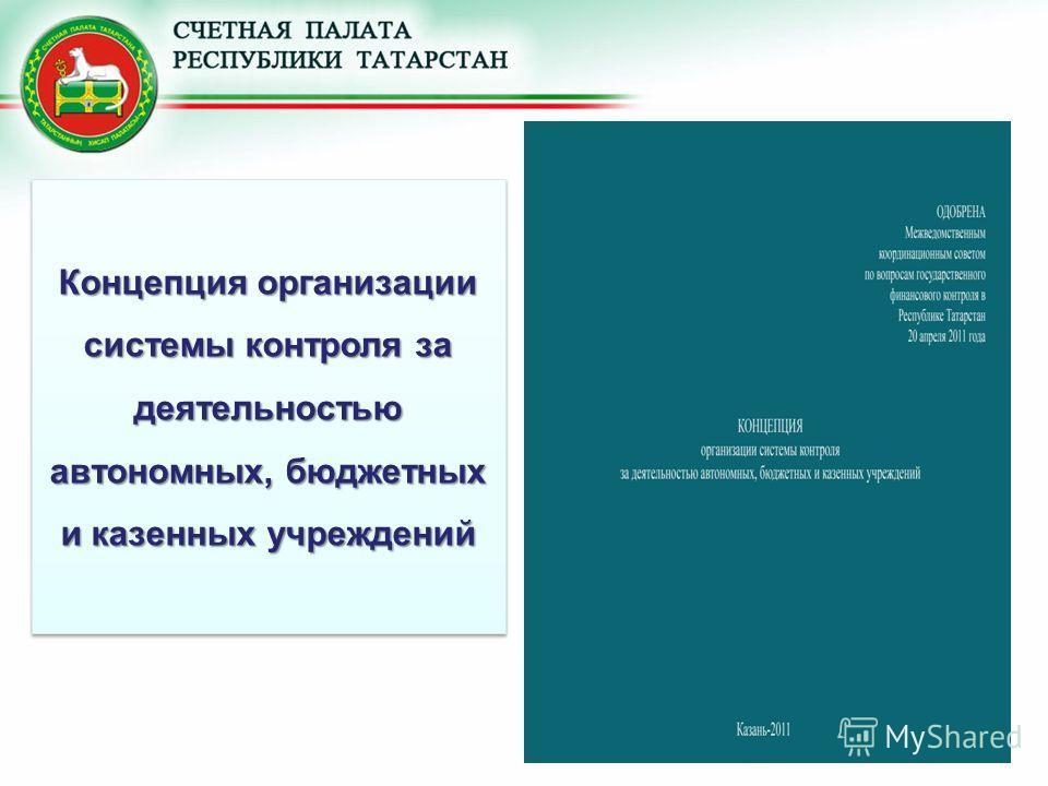 Концепция организации системы контроля за деятельностью автономных, бюджетных и казенных учреждений