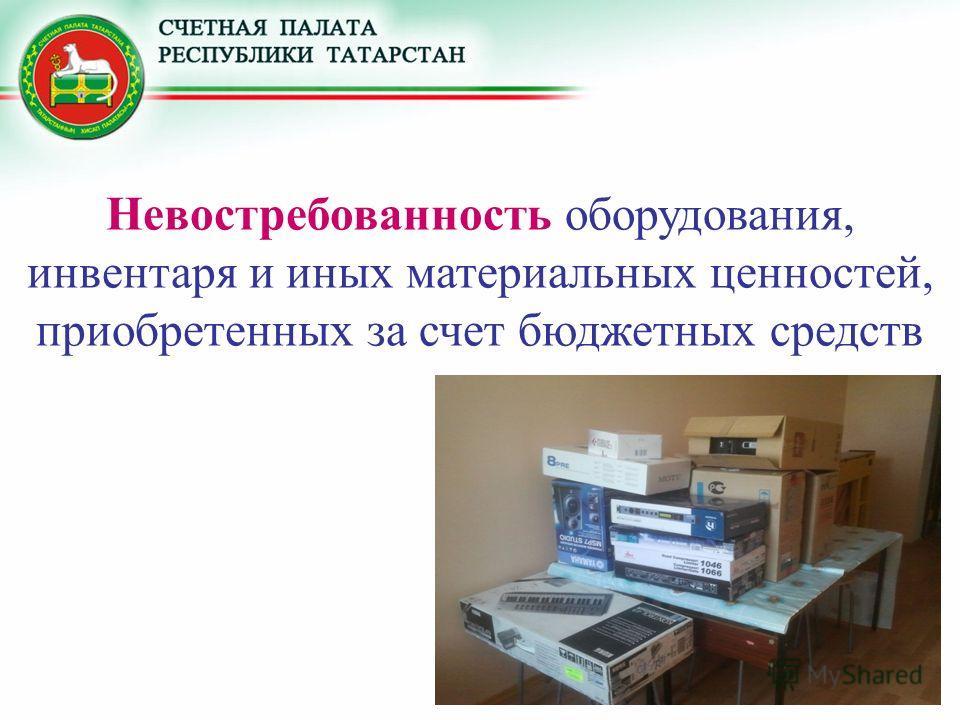 Невостребованность оборудования, инвентаря и иных материальных ценностей, приобретенных за счет бюджетных средств